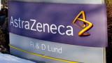 Брюксел скастри забавянето на AstraZeneca с ваксините