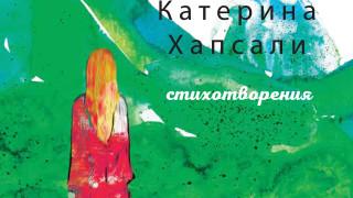Катерина Хапсали повежда читателите през девет планини
