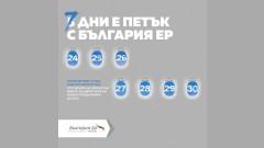"""""""България Ер"""" удължи кампанията си за билети на ниски цени"""