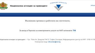 Сайтът на НАП се срина
