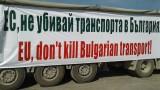 Браншът се обяви срещу Закона за Българска автомобилна камара