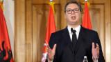 Вучич към албанците: Компромис или взаимно унищожение