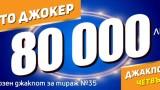"""80 000 лева срещу 20 стотинки предлага играта """"Тото Джокер"""" в четвъртък"""