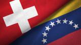 Гуайдо и Швейцария не се разбраха за активите на Венецуела