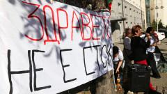 С протестно шествие в София медиците искат обещаните им заплати