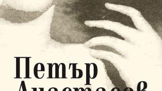 """""""Хубава и проклета си..."""" - любовна лирика от Петър Анастасов"""