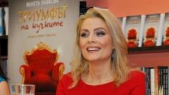 Венета Райкова зарибява с новата си книга