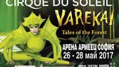 Пускат билети на промоция за Cirque Du Soleil