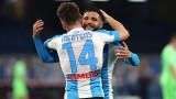 Наполи и Лацио си вкараха седем гола в зрелищна битка