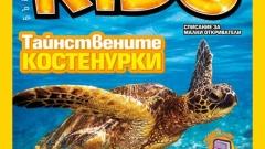 Тайнственият живот на костенурките в NG: Kids