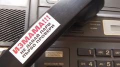 Телефонните измамници действат по нова схема