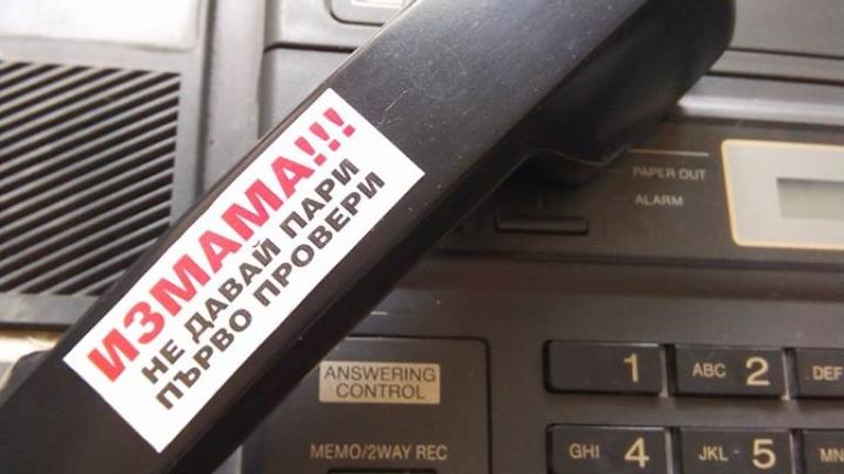 Телефонните измамници са се активизирали в Кюстендилско