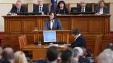 БСП продължи съпротивата в зала срещу промените в Наказателния кодекс