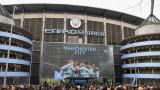 Манчестър Сити няма да пуска в принудителен отпуск своите служители