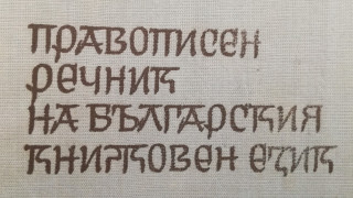 Защитават кирилицата със закон