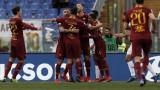 Рома се измъчи, но победи Торино с 3:2