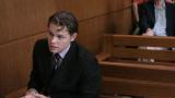 Отказахме на Австралия осъдения Полфрийман