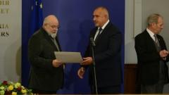 "Владимир Зарев отличен с наградата ""Св. Паисий Хилендарски"""
