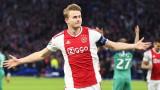 Манчестър Юнайтед се отказа от Матайс де Лихт