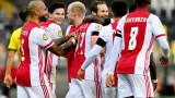 Аякс изуми Европа - разби съперник с рекордното 13:0