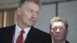 """Кремъл дамгоса санкциите на САЩ срещу """"Северен поток 2"""" като нелоялна конкуренция"""