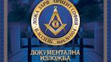 Юбилейна масонска изложба откриват в София