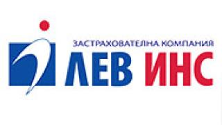 """""""Лев Инс"""" вече на фондовата борса"""