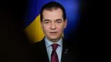 Падна правителството на Румъния