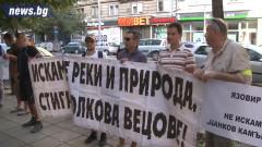 Протест срещу проекта за язовир Яденица