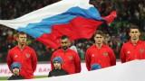 ФИФА не откри допинг в отбора на Русия