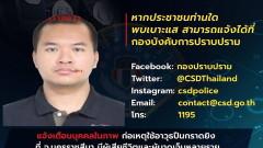 20 загинали и 31 ранени при нападението в Тайланд