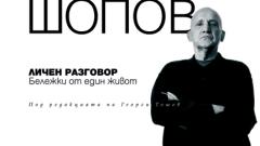 Недовършената автобиография на Наум Шопов в книга-албум