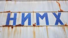 Правителството одобри проекта на Закон за НИМХ