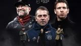 """Трима германци спорят за """"Треньор на годината"""""""