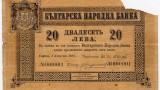 История за първата българска банкнота