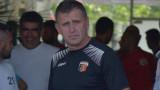 Бруно Акрапович доволен от играчите след контролата с Марица