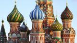 Русия губи 570 милиарда долара през следващите 4 години