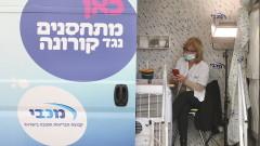 Израел започва да ваксинира срещу коронавируса от неделя