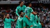 Реал (Мадрид) изнесе тежка лекция на Валенсия и е на финал за Суперкупата на Испания