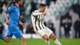 Ювентус победи Специя с 3:0