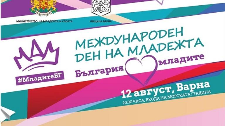 ММС ще отбележи Международния ден на младежта с концерт във Варна