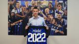 Иван Перишич подписа нов договор с Интер