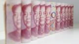 Китайският валутен резерв се е стопил с близо $100 милиарда