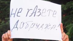 В Добруджа гласуват на референдум за добива на природен газ