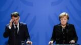 В Аахен Меркел и Макрон подписват споразумение