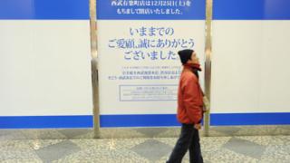Китай задмина Япония