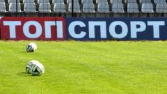 Министерство на финансите изнесе футболна лекция