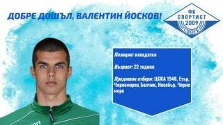 Валентин Йосков вече не е футболист на ЦСКА 1948
