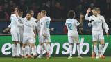Реал (Мадрид) победи ПСЖ и като гост