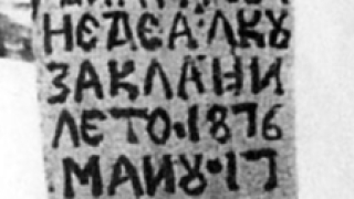 140 години от погрома в ямболското село Бояджик